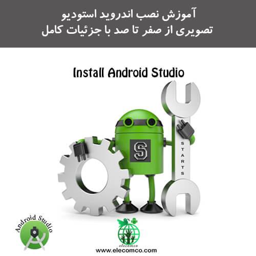 آموزش نصب اندروید استودیو - نصب Android Studio در سایت آموزش برنامه نویسی اندروید الکامکو