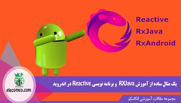 rxjava android چیست - rxjava در اندروید چیست - آموزش rxjava - آموزش برنامه نویسی اندروید الکامکو