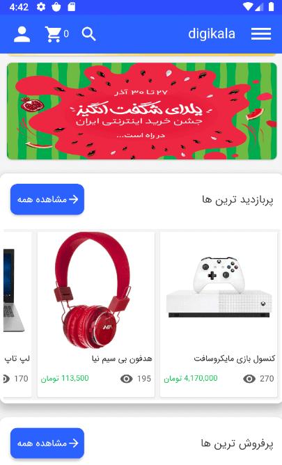 دوره آموزش ساخت اپلیکیشن دیجی کالا به همراه سورس - سایت آموزش اندروید الکامکو