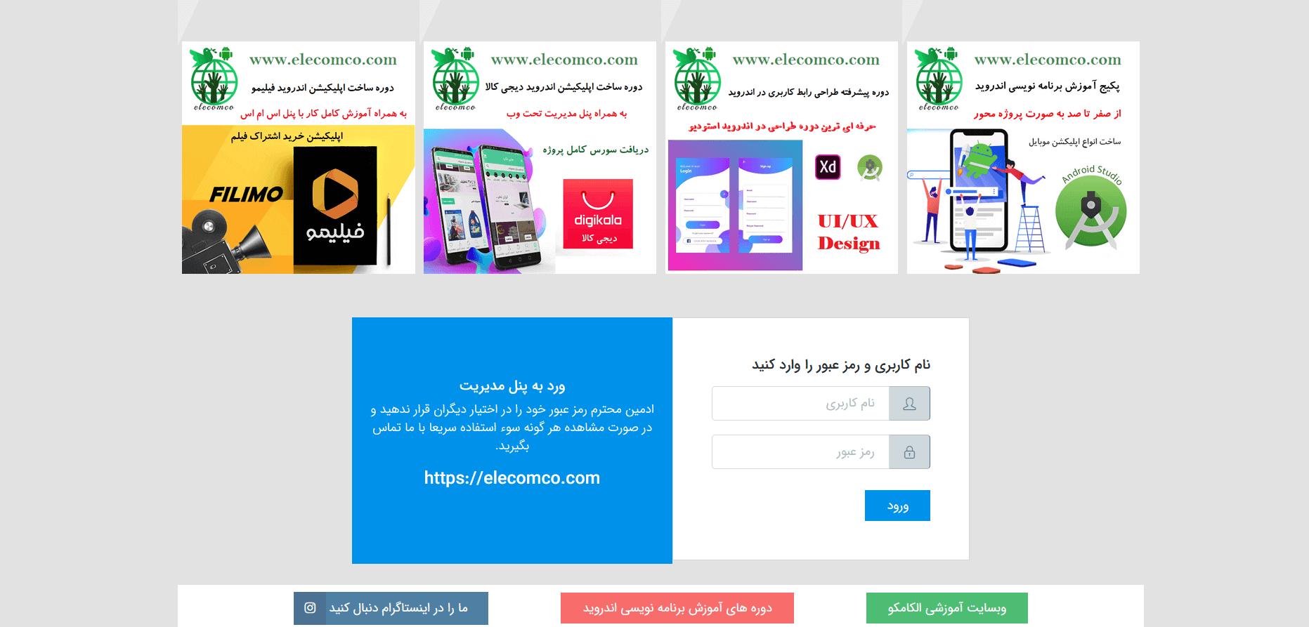 دوره آموزش ساخت اپلیکیشن دیجی کالا به همراه سورس - سایت آموزش برنامه نویسی اندروید الکامکو
