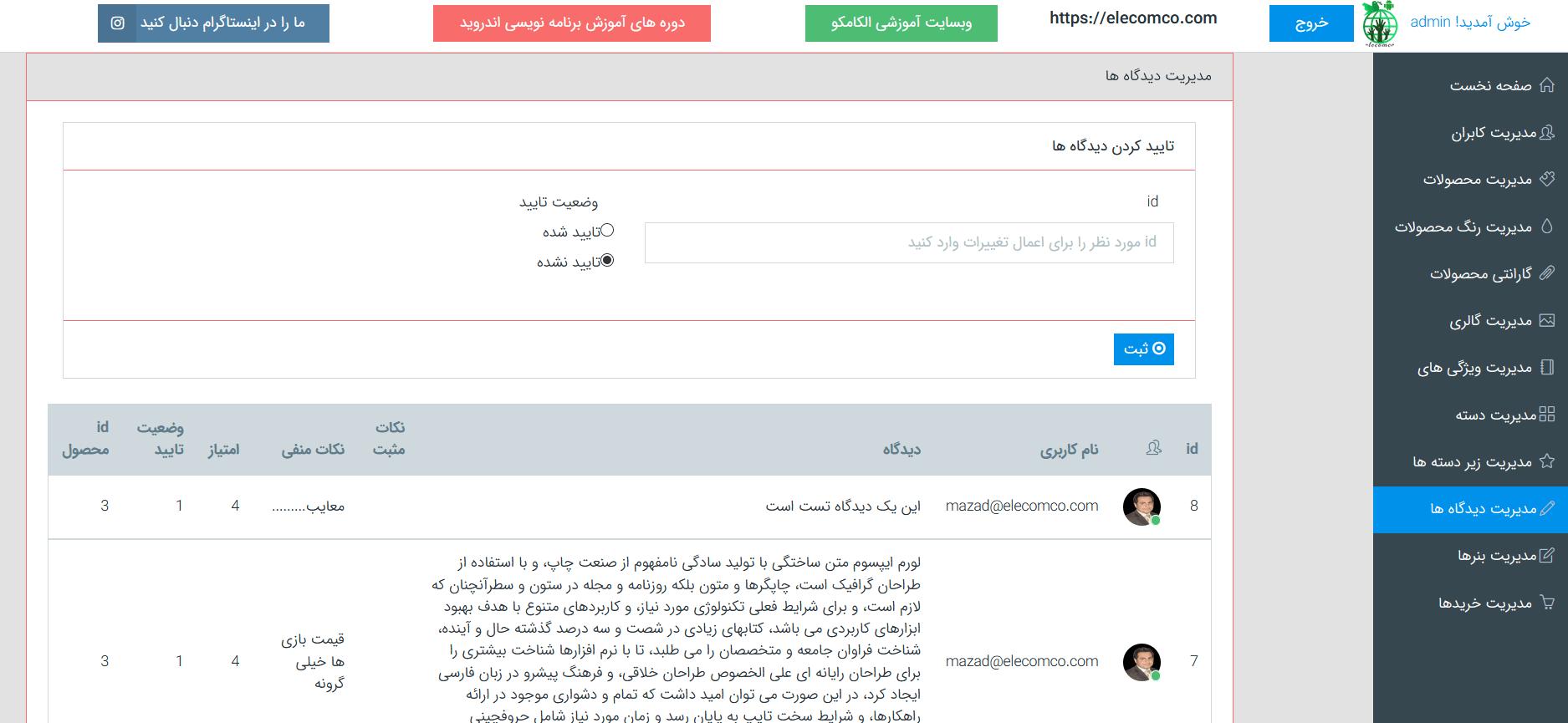سورس اپلیکیشن فروشگاهی - سایت آموزش برنامه نویسی موبایل الکامکو