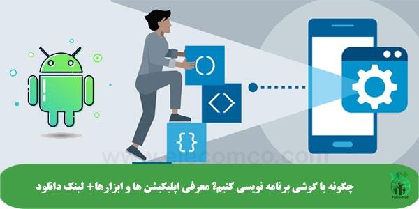 آموزش برنامه نویسی با گوشی موبایل - برنامه نویسی اندروید در گوشی - سایت آموزش برنامه نویسی اندروید الکامکو