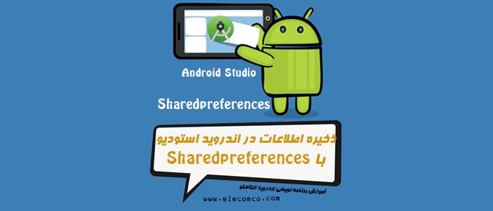 ذخیره و بازیابی اطلاعات در برنامه نویسی اندروید استودیو با Sharedpreferences - آموزش برنامه نویسی اندروید الکامکو