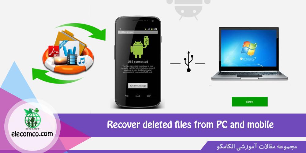 بازیابی فایل حذف شده در ویندوز و موبایل - برگرداندن فایل پاک شده | آموزش برنامه نویسی اندروید - آموزش اندروید استودیو
