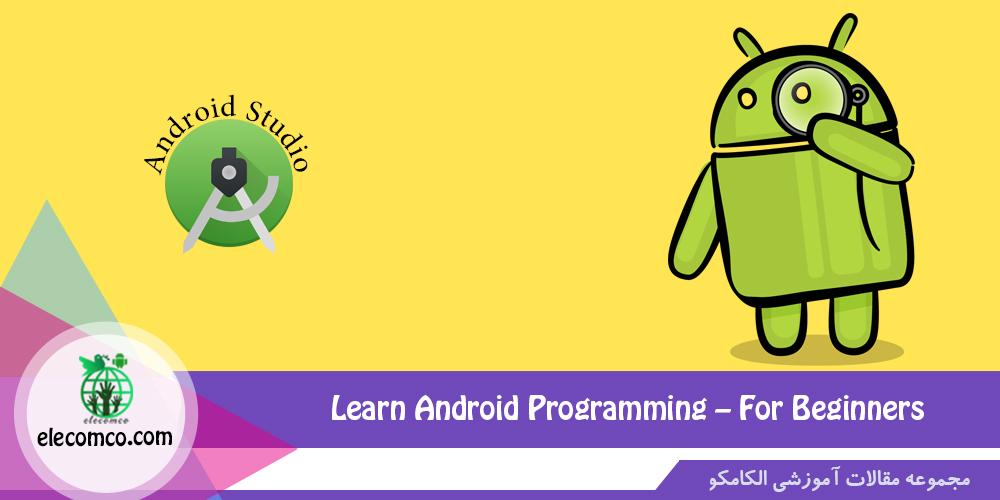 یادگیری برنامه نویسی اندروید - شروع برنامه نویسی اندروید - پیش نیاز برنامه نویسی اندروید الکامکو