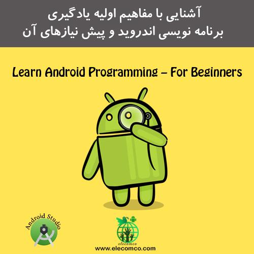یادگیری برنامه نویسی اندروید - شروع برنامه نویسی اندروید - پیش نیاز برنامه نویسی اندروید | الکامکو