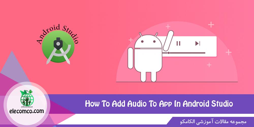 ایجاد فایل صوتی در اندروید استودیو - صدا در اندروید استودیو - فایل Raw در اندروید استودیو | آموزش برنامه نویسی اندروید