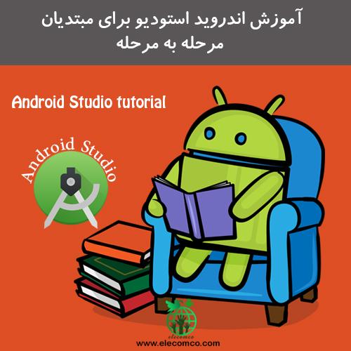 آموزش اندروید استودیو رایگان (Android Studio) در آموزشگاه برنامه نویسی اندروید الکامکو | elecomco.com