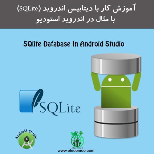 آموزش کار با دیتابیس اندرید SQlite در اندروید استودیو - پایگاه داده اندروید اسکیولایت | آموزش برنامه نویسی اندروید