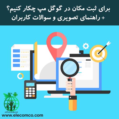 ثبت مکان در گوگل مپ چگونه است؟ - ثبت آدرس در گوگل مپ | آموزش برنامه نویسی اندروید الکامکو