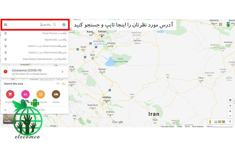 1- ثبت مکان در گوگل مپ - ثبت آدرس در گوگل مپ - | آموزش برنامه نویسی اندروید الکامکو