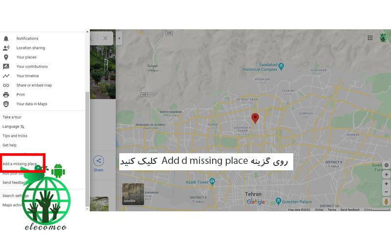 3- ثبت مکان در گوگل مپ - ثبت آدرس در گوگل مپ - | آموزش برنامه نویسی اندروید الکامکو