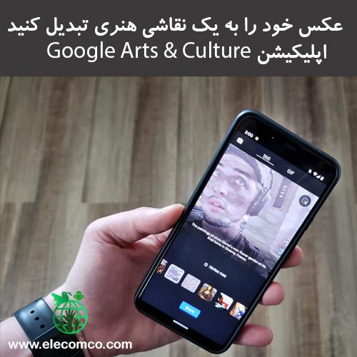 اپلیکیشن هنری Google Arts & Culture - Art Transfer - آموزش برنامه نویسی اندروید