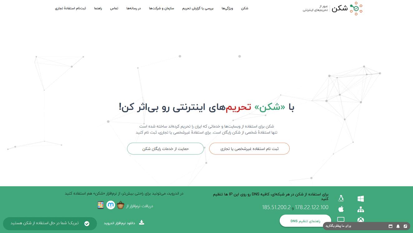 عبور از تحریم نرم افزاری با سرویس شکن - سایت شکن | الکامکو