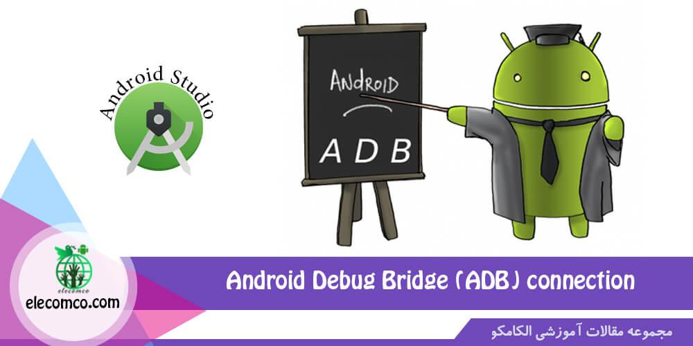 دیباگ پروژه اندروید - اشکال زدایی پروژه با ADB اندروید استودیو - مرجع آموزش برنامه نویسی اندروید