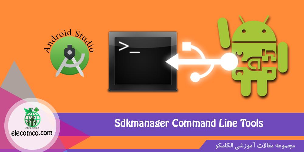 ابزار sdk اندروید - sdk manager - command line - ابزارهای خط فرمان اندروید - آموزش برنامه نویسی اندروید الکامکو