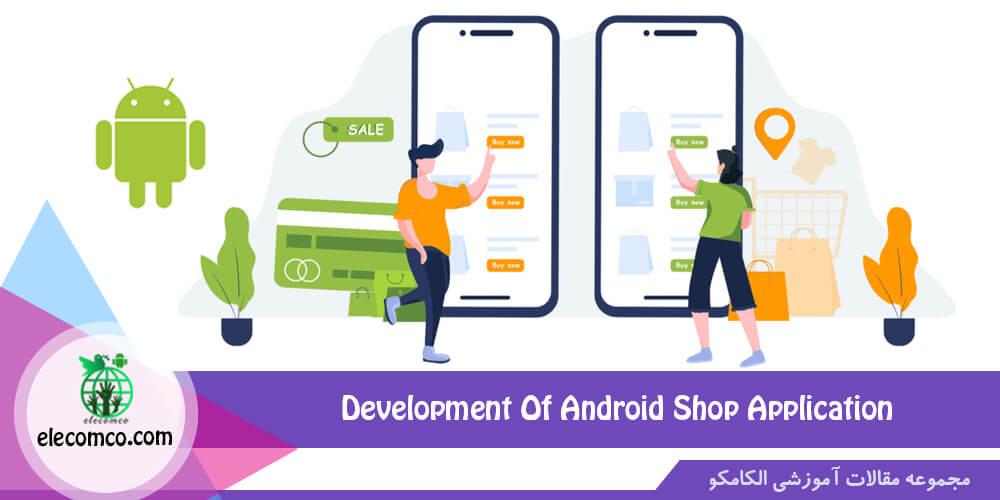 توسعه اپلیکیشن فروشگاهی اندروید - مرجع آموزش برنامه نویسی اندروید الکامکو