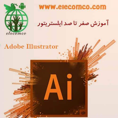 آموزش نرم افزار ایلوستریتور - اموزش ایلوستریتور - آموزش ایلستریتور - آموزش Adobe Illustrator - برنامه ایلوستریتور