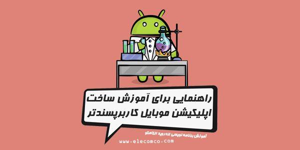 آموزش طراحی و ساخت اپلیکیشن موبایل اندروید و ios