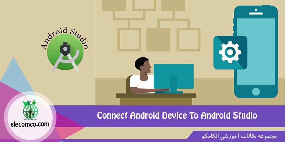 آموزش اتصال گوشی به اندروید استودیو (Android Studio) با وای فای و یو اس بی