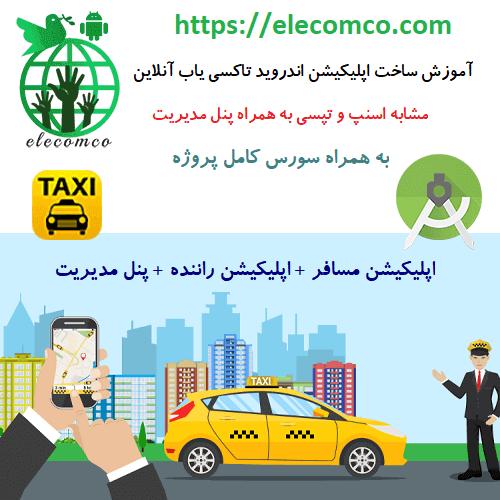 آموزش ساخت تاکسی یاب آنلاین مشابه اسنپ