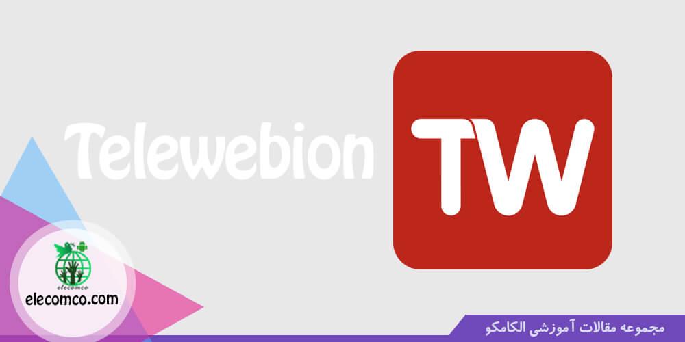 تلوبیون (Telewebion) - اپلیکیشن شبیه فیلیمو برای تماشای فیلم و سریال - آموزش برنامه نویسی اندروید - آموزش اندروید الکامکو