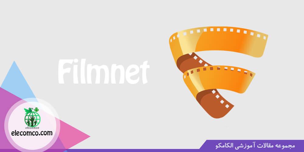فیلم نت (filmnet) - اپلیکیشن شبیه فیلیمو برای تماشای فیلم و سریال - آموزش برنامه نویسی اندروید - آموزش اندروید الکامکو