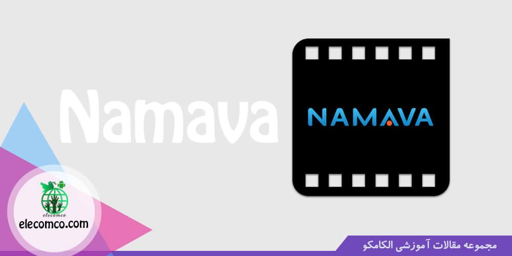 نماوا (namava) - اپلیکیشن شبیه فیلیمو برای تماشای فیلم و سریال - آموزش برنامه نویسی اندروید - آموزش اندروید الکامکو