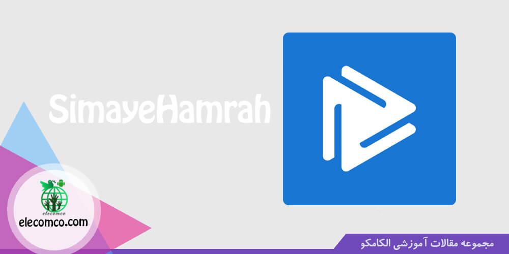 سیمای همراه (simayehamrah) - اپلیکیشن شبیه فیلیمو برای تماشای فیلم و سریال - آموزش برنامه نویسی اندروید - آموزش اندروید الکامکو