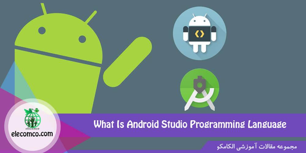 زبان برنامه نویسی اندروید استودیو چیست ؟ آموزش برنامه نویسی اندروید الکامکو