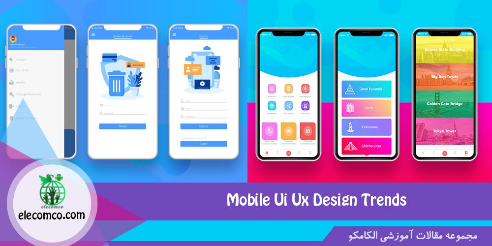 mobile-Ui-Ux-Design-Trends-2020 - آموزش طراحی رابط و تجربه کاربری (UI/UX) - آموزش برنامه نویسی اندروید الکامکو