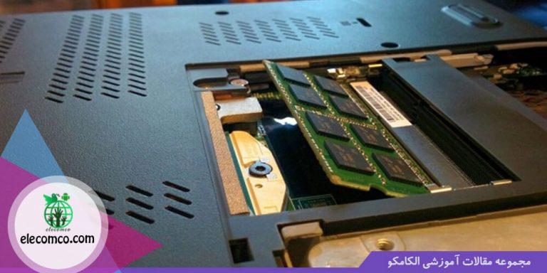لپ تاپ مناسب برای برنامه نویسی اندروید استودیو - لپتاپ برنامه نویسی - الکامکو - RAM