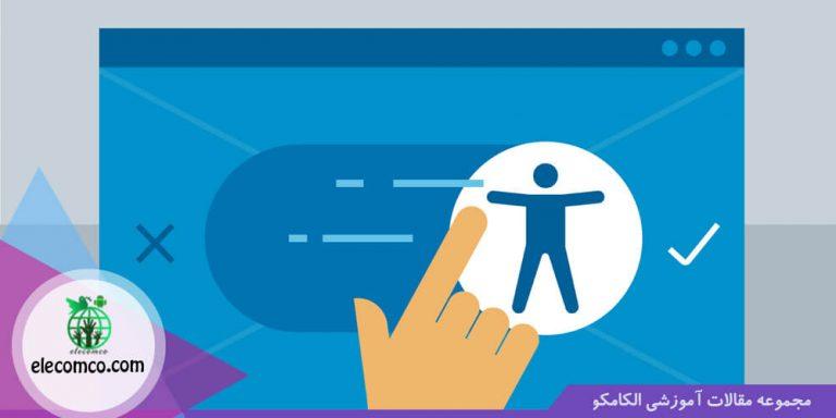 شناخت مخاطبان هدف در طراحی تعاملی تجربه کاربری interaction design ux - طراحی تعامل- طراحی تعامل گرا- آموزش برنامه نویسی اندروید الکامکو