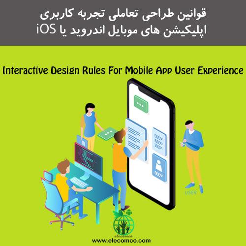 قوانین طراحی تعامل - طراحی تعامل گرا - طراحی تعاملی تجربه کاربری interaction design ux - سایت آموزش برنامه نویسی اندروید الکامکو