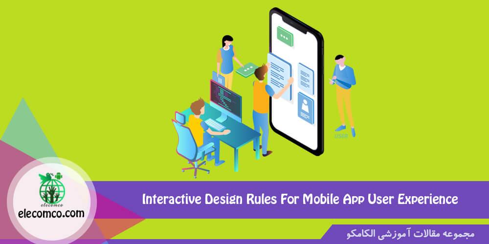 قوانین طراحی تعامل - طراحی تعامل گرا - طراحی تعاملی تجربه کاربری interaction design ux - مرجع آموزش برنامه نویسی اندروید الکامکو