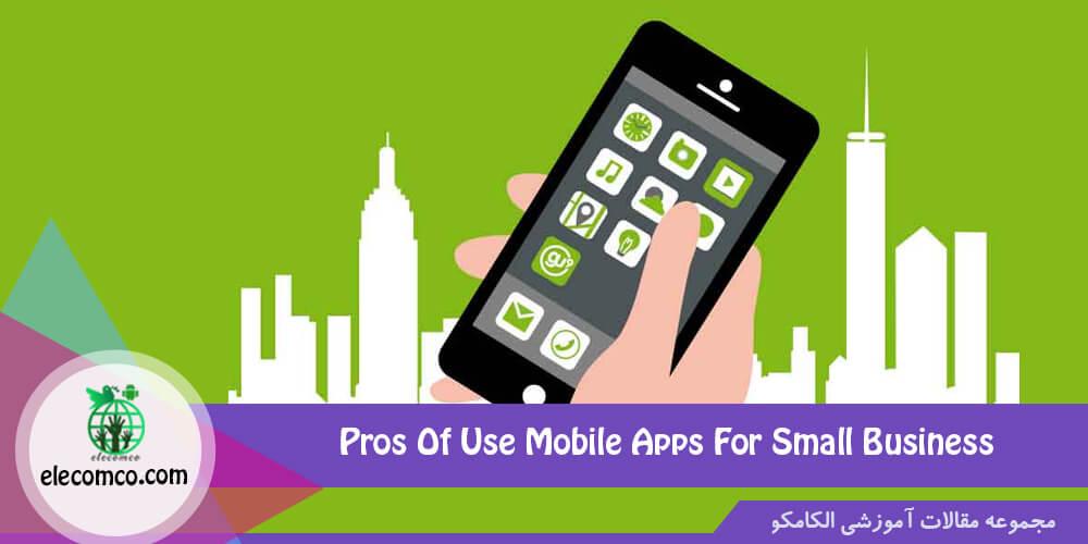 مزایای استفاده از اپلیکیشن موبایل - اهمیت داشتن اپلیکیشن - سایت برنامه نویسی اندروید الکامکو