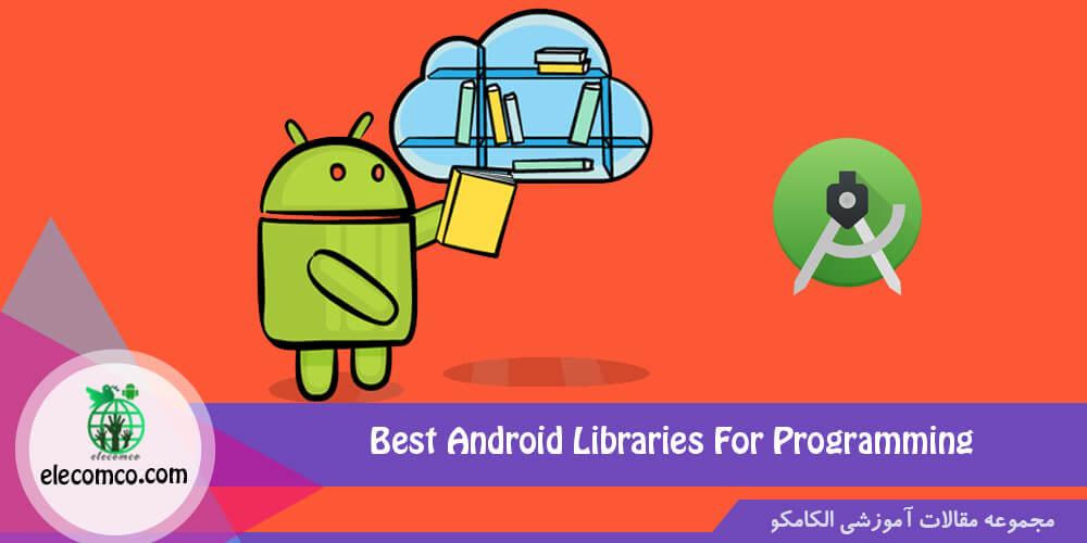 معرفی بهترین کتابخانه های اندروید استودیو - کتابخانه اندروید - آموزش android studio الکامکو