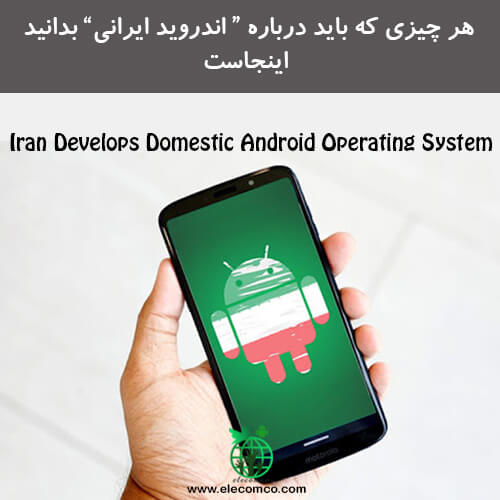 اندروید ایرانی چیست گوشی با اندروید ایرانی دانلود اندروید ایرانی گوشی موبایل ایرانی - الکامکو
