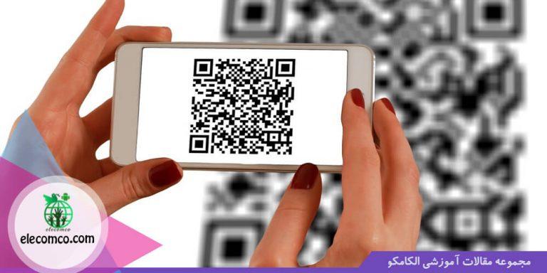 استراتژی بازاریابی موبایل - بازایابی موبایلی - موبایل مارکتینگ - تبلیغات موبایل - mobile marketing - سایت برنامه نویسی اندروید الکامکو - QR