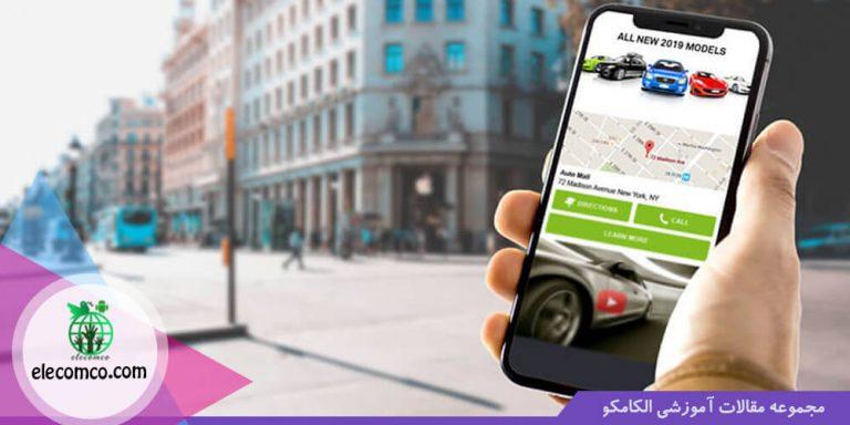 استراتژی بازاریابی موبایل - بازایابی موبایلی - موبایل مارکتینگ - تبلیغات موبایل - mobile marketing - سایت برنامه نویسی اندروید الکامکو - Location-based marketing