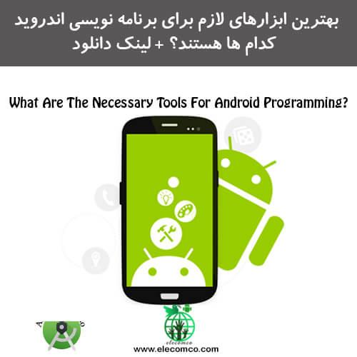 بهترین ابزارهای لازم برای برنامه نویسی اندروید - ابزار های توسعه اندروید - Android - الکامکو