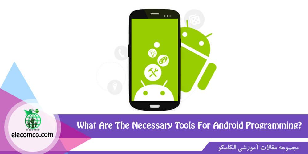 بهترین ابزارهای لازم برای برنامه نویسی اندروید - ابزار های توسعه اندروید - Android - آموزشگاه انلاین الکامکو
