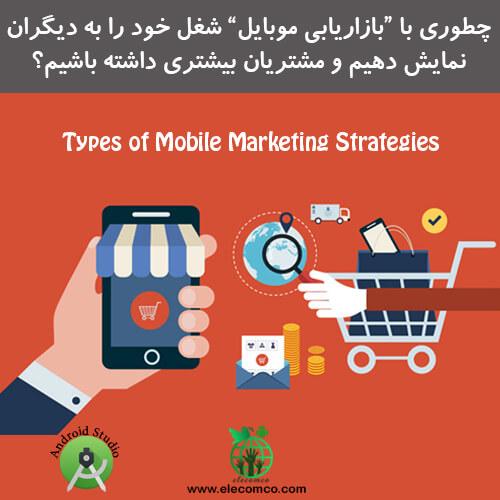 استراتژی بازاریابی موبایل - بازایابی موبایلی - موبایل مارکتینگ - تبلیغات موبایل - mobile marketing - سایت برنامه نویسی اندروید الکامکو