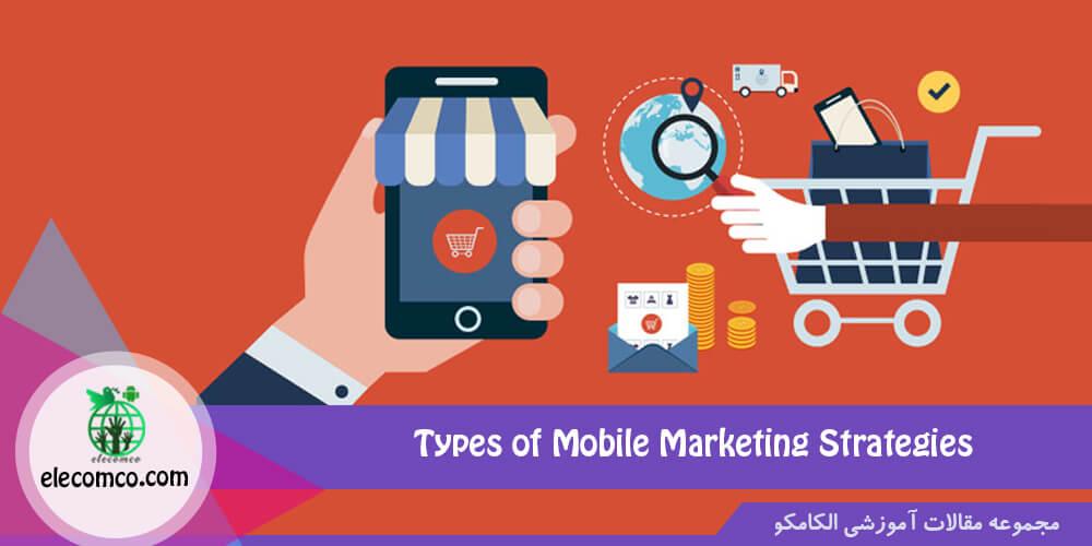 استراتژی های بازاریابی موبایل - بازایابی موبایلی - موبایل مارکتینگ - تبلیغات موبایل - mobile marketing - سایت برنامه نویسی اندروید الکامکو