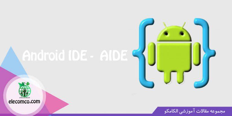 عکس محیط برنامه نویسی اندروید Android IDE - AIDE - الکامکو