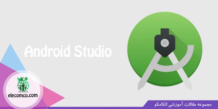 عکس محیط برنامه نویسی اندروید استودیو - Android Studio - الکامکو