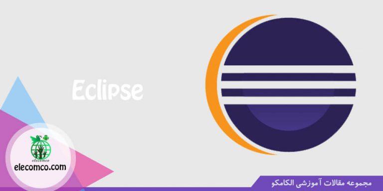 عکس محیط برنامه نویسی اندروید استودیو - Eclipse - الکامکو