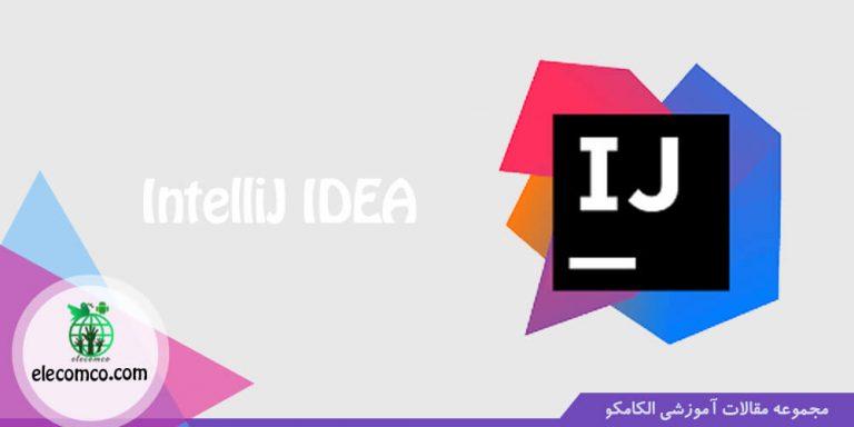 عکس محیط برنامه نویسی اندروید اینتلیج آیدیا (IntelliJ IDEA) - الکامکو