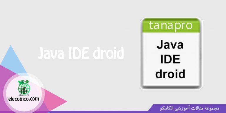 عکس محیط برنامه نویسی اندروید JavaIDEdroid - الکامکو
