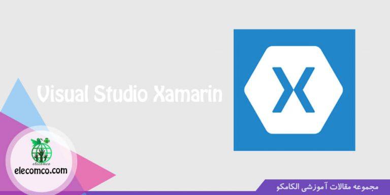 عکس محیط برنامه نویسی اندروید استودیو - ویژوال استودیو زامارین - Visual Studio Xamarin - الکامکو